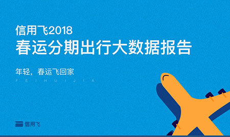 信用飞春运分期出行大数据:71%的用户第一次分期买机票