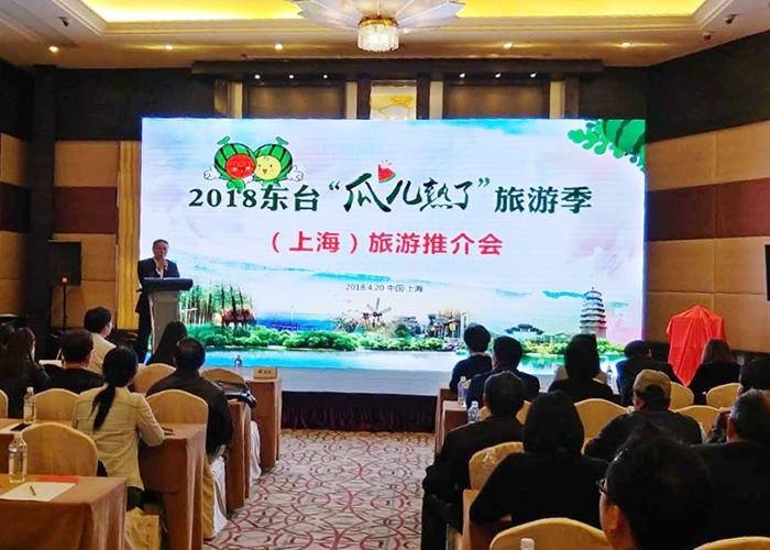 """2018东台""""瓜儿熟了""""旅游季上海旅游推介会圆满举行"""