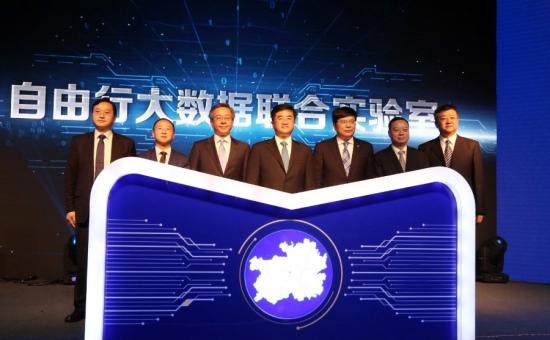 全国首个自由行大数据实验室落地贵州,助推大数据与旅游产业深度融合