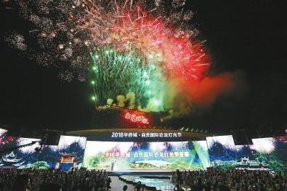 自贡国际恐龙灯光节开幕