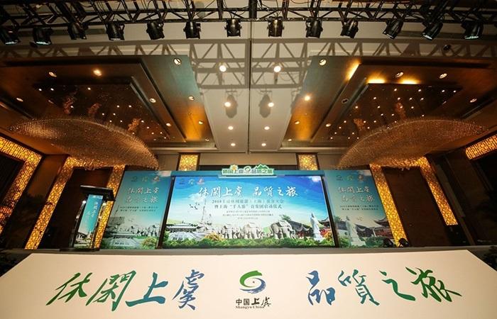 2018上虞休闲旅游(上海)推介大会圆满举行