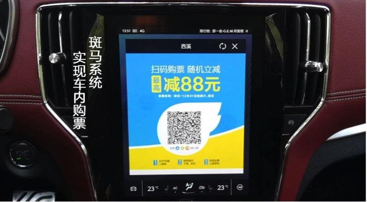 AI技术升级旅游业场景服务:阿里互联网汽车实现车内刷脸购票入园