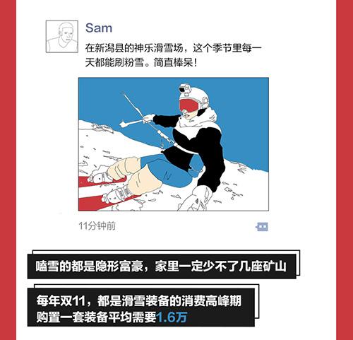 """天猫双11最""""浪""""数据:击剑登山成网红运动,6成90后首选民宿出游"""