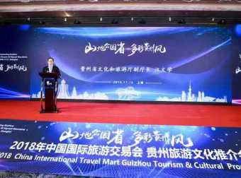 """""""山地公园省·多彩贵州风""""贵州旅游文化推介会在沪举行"""