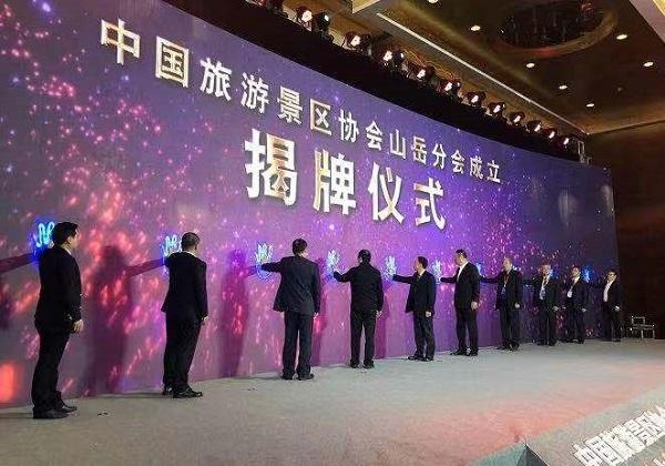中国旅游景区协会山岳分会在黄山宣布成立
