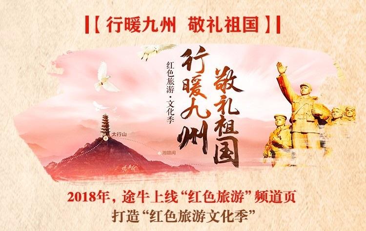 途牛《2018年度红色旅游消费报告》:国内北京红色旅游最热 出境俄罗斯等崭露头角