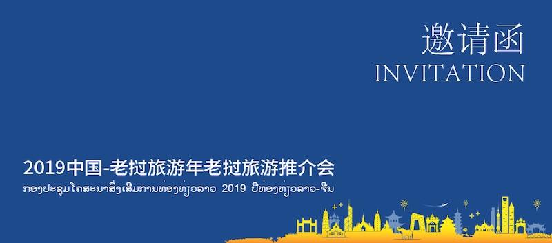 2019中国老挝旅游年老挝旅游推介会将在上海国际会议中心举行