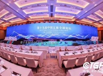 中青旅山水酒店集团亮相第19届中国文旅论坛,一举斩获两大奖项