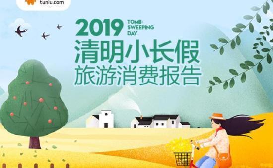 途牛《2019清明小长假旅游消费报告》