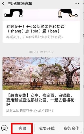 """携程超级班车2.0正式发布:""""晚起两小时,早到五分钟""""上海最全的定制班车服务平台"""