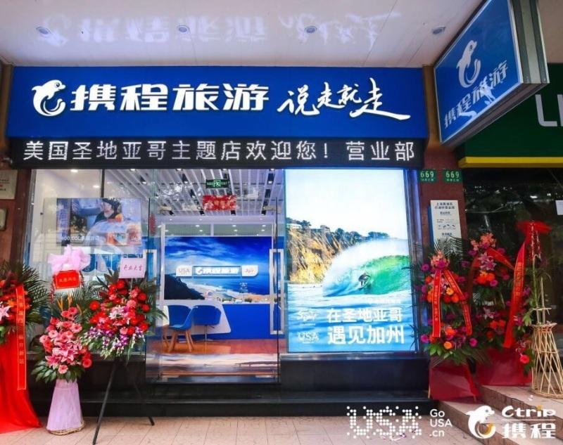 携程美国圣地亚哥主题门店落户上海,线上线下服务全面打通