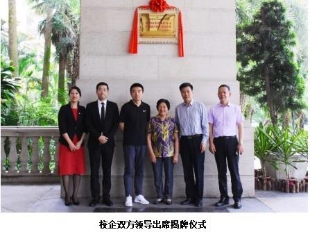 碧桂园凤凰酒店与职业学院共建全国学徒制试点单位