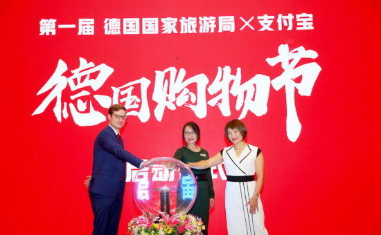"""德国国家旅游局面向中国游客启动 """"2019德国购物节"""""""