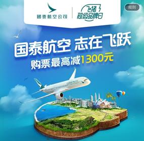 助力航空业数字化运营 国泰航空飞猪超级品牌日75%购买来自新用户
