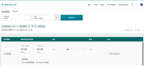 """国泰航班空载""""试探""""底线  疑被禁入中国领空备降日本"""