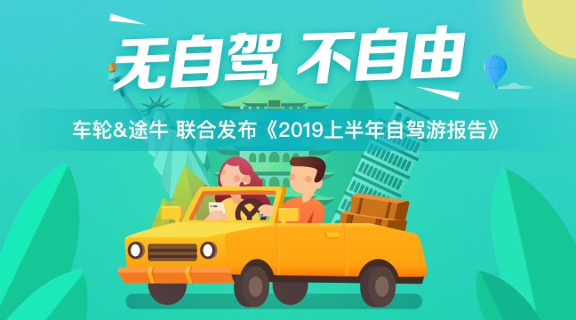 途牛与车轮联合发布《2019上半年自驾游报告》