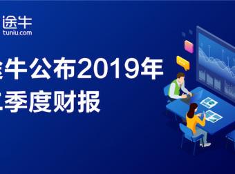 途牛公布2019年Q2财报:净收入5.203亿