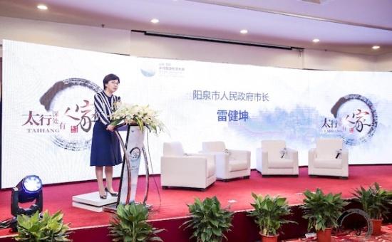 乡村振兴规划先行:山西阳泉乡村旅游创意大赛启动