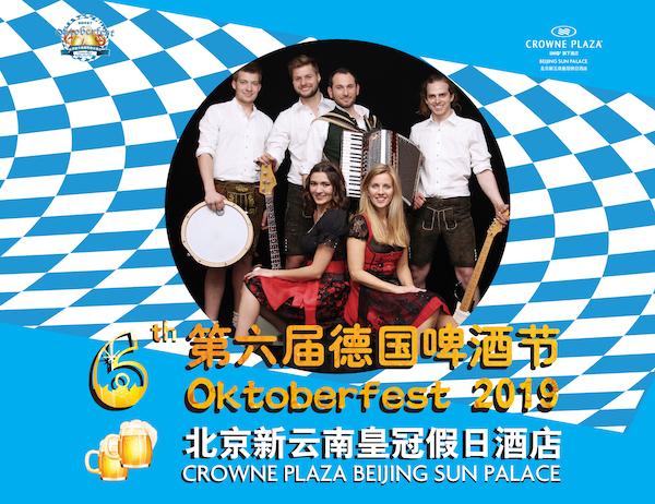 北京新云南皇冠假日酒店第六届啤酒节即将开幕