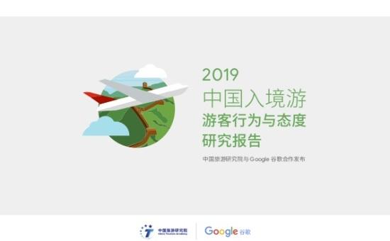 2019中国入境游游客行为与态度分析报告