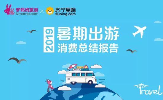 驴妈妈、苏宁易购联合发布《2019暑期出游消费总结报告》