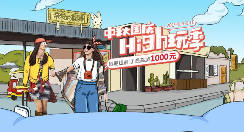 途家民宿发布2019中秋出游预测:中秋住客人均1040元
