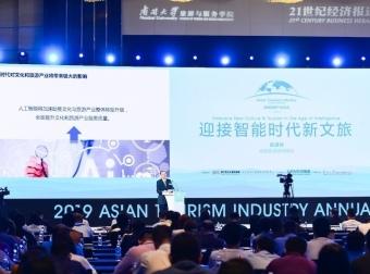 2019亚洲旅游产业年会: 智能时代赋能文旅升级