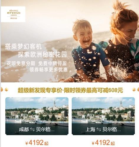 中国成塞尔维亚第一大境外客源地,飞猪推个性好玩旅行产品