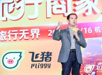阿里董事局主席张勇:飞猪要提供OTA提供不了的价值