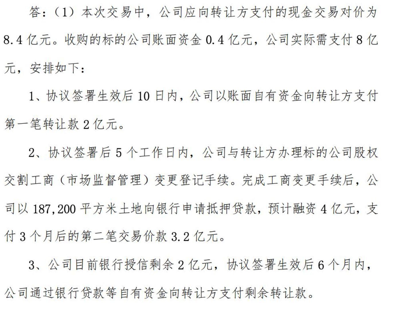 """北京文化18倍溢價""""買地"""",""""高杠桿""""進軍文旅產業?"""