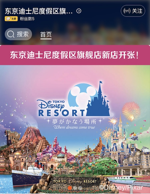 """飞猪""""东京迪士尼度假区旗舰店""""开店 中国游客可直接扫码入园"""
