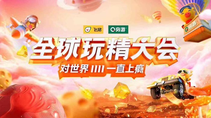"""飛豬聯合窮游開啟""""全球玩精大會""""旅行直播"""