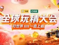 """飞猪联合穷游开启""""全球玩精大会""""旅行直播"""