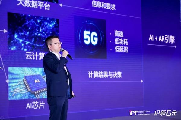 王曉剛:AI賦能旅游新體驗