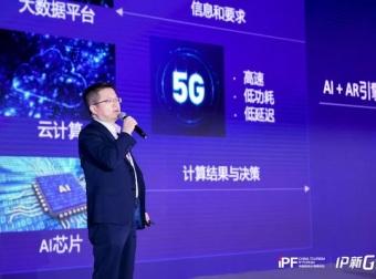 王晓刚:AI赋能旅游新体验