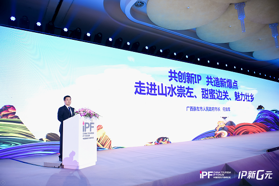 第四屆中國旅游IP高峰論壇舉辦 中國5G+智慧文旅產業聯盟成立