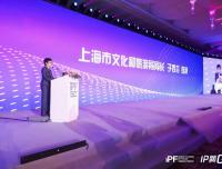 第四届中国旅游IP高峰论坛举办 中国5G+智慧文旅产业联盟成立