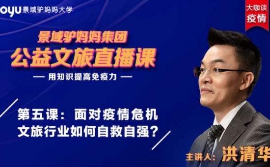 """洪清华谈""""战疫"""":疫情后文旅行业加速改变13条"""