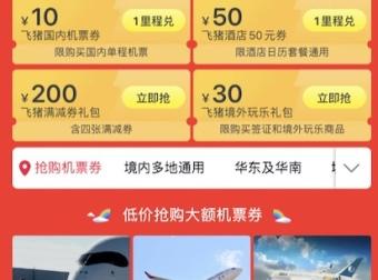 """6亿元硬核补贴 飞猪为旅游复苏响""""春雷"""""""