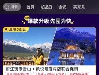 丽江五星酒店卖出30000多晚,飞猪春雷计划又复苏一座城