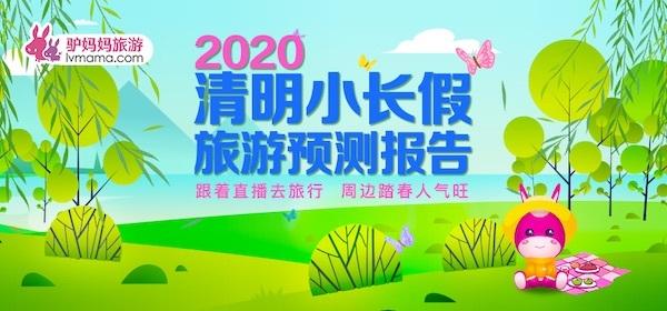 驴妈妈《2020清明小长假旅游预测报告》:周边踏春人气旺 直播推荐影响大