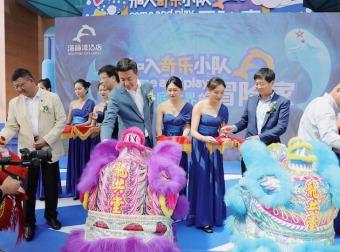 云南寒武纪小镇欢乐大世界海豚湾酒店开业 提升亲子度假体验