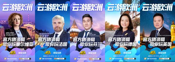 复苏还得学中国 欧洲旅游局长扎堆飞猪淘宝直播