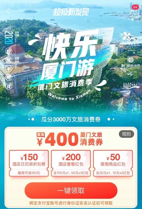 厦门强力促旅游复苏,在飞猪发放3000万元旅游消费券