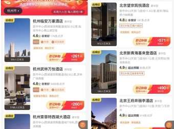"""飞猪旅行百亿补贴加码周边游 周末订酒店叠加""""真5折"""""""