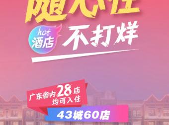 碧桂园凤凰酒店品牌全新升级,强势迎战双十一