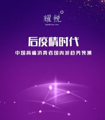 耀悦发布:后疫情时代中国高端消费者国内游趋势预测