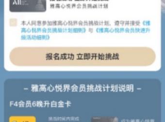 雅高会员半年激增480%  飞猪成旅行大牌圈粉增会员主阵地