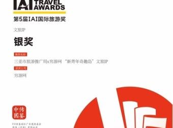 穷游网斩获IAI国际旅游奖2大奖项,助力国内目的地营销升级