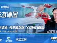 全球第一辆汽车长啥样?梅赛德斯-奔驰博物馆将在飞猪官方直播